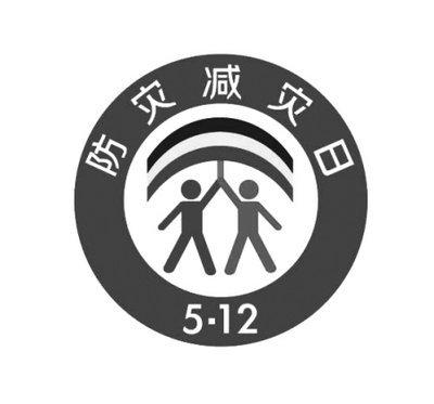 """2019年""""防灾减灾宣传周""""活动总结"""