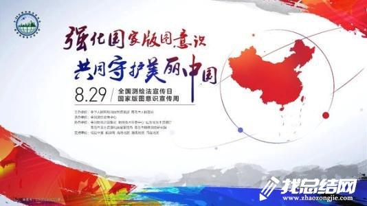 2019测绘法宣传日暨国家版图意识宣传周活动方案