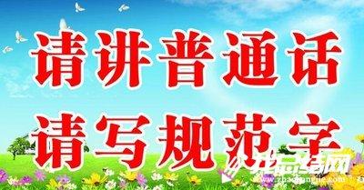 推广普通话宣传周活动方案