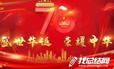 建国70周年国庆阅兵观后感