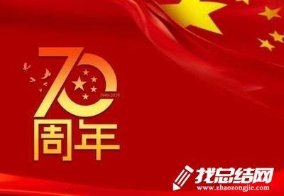 70周年国庆阅兵观后感原创范文