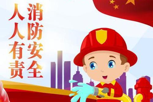 119消防宣传月活动方案