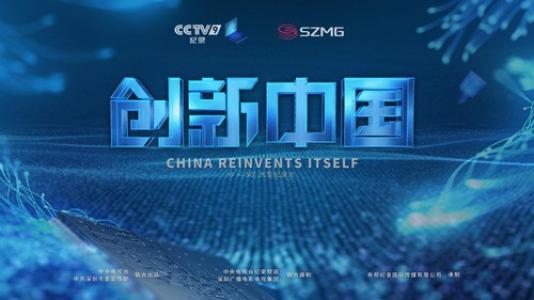 创新中国观后感