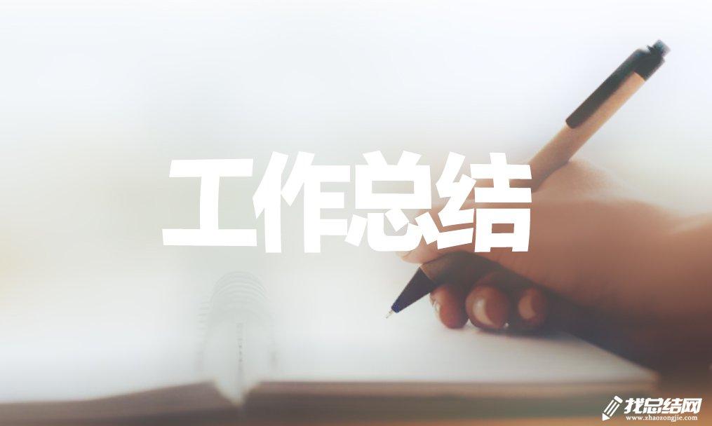 小学教师个人工作总结范文_教师年终总结范文2019