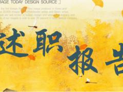 2019初中语文教师个人述职报告范文5篇