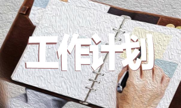 园工作小结范文_2020春季幼儿园教研工作计划范文